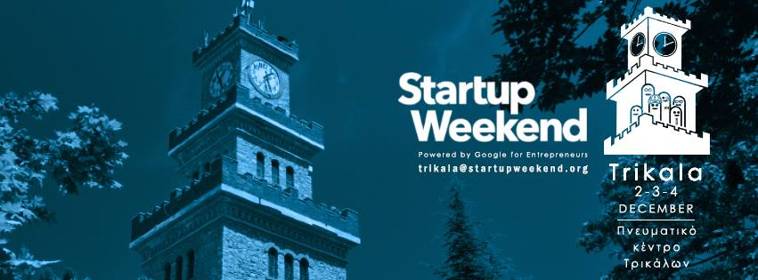 Ένα σαββατοκύριακο για την επιχειρηματική σου ιδέα
