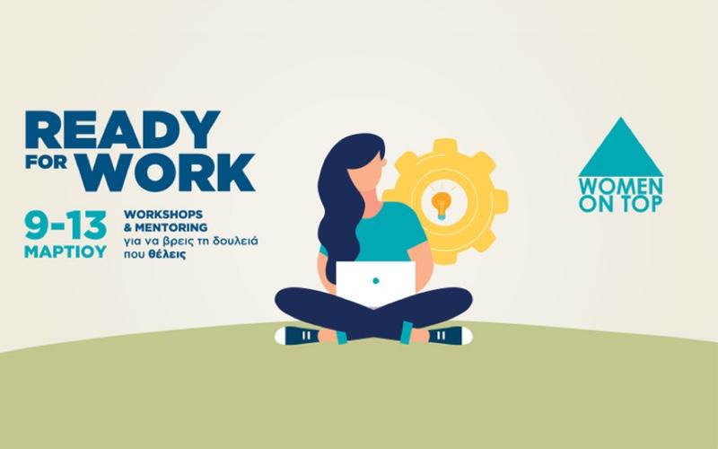 Ready for work 2020 | Είσαι έτοιμη να ξεκινήσεις δουλειά;