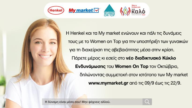 Ο νέος Κύκλος Ενδυνάμωσης του Women On Top είναι εδώ!