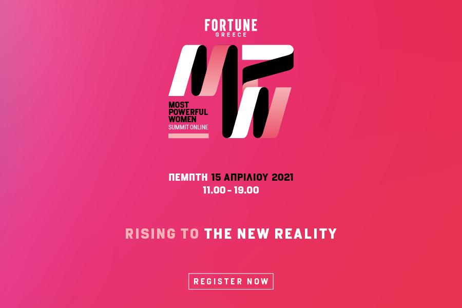 Στις 15/4 έρχεται το Most Powerful Women Summit