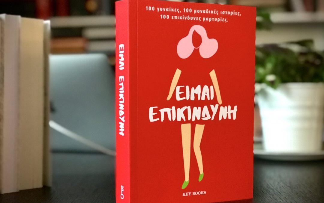 Το βιβλίο που διαβάζουμε τον Απρίλιο #StoRafi