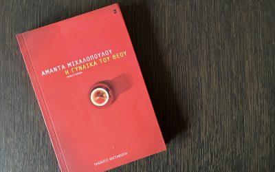 Το βιβλίο που διαβάζουμε τον Μάιο #StoRafi