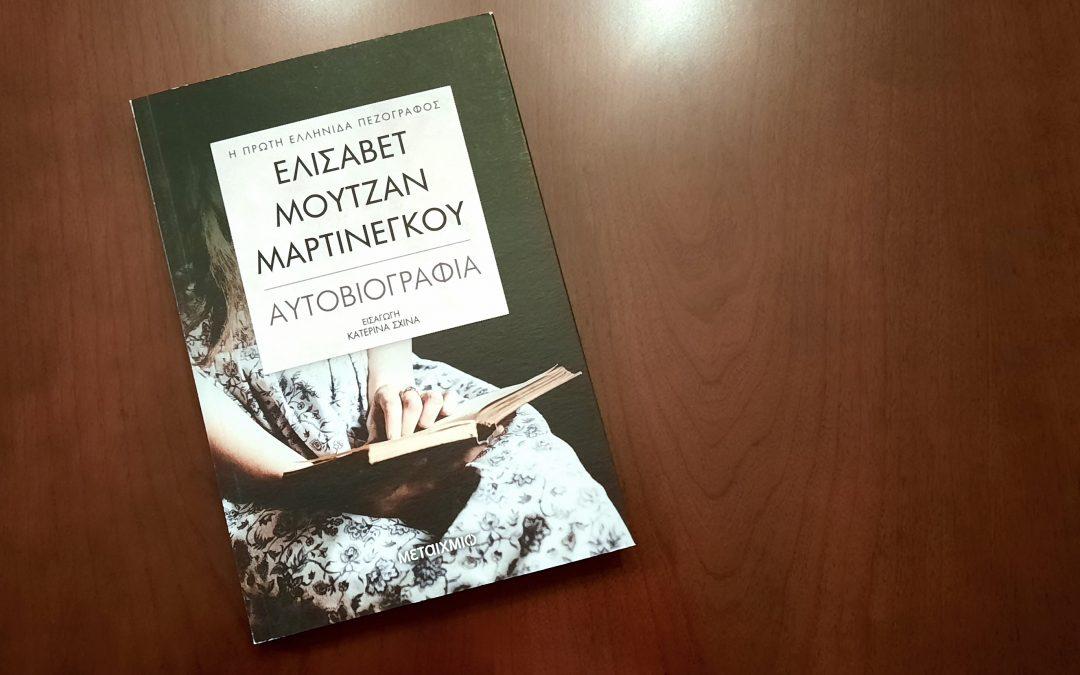 Το βιβλίο που διαβάζουμε τον Ιούνιο #StoRafi