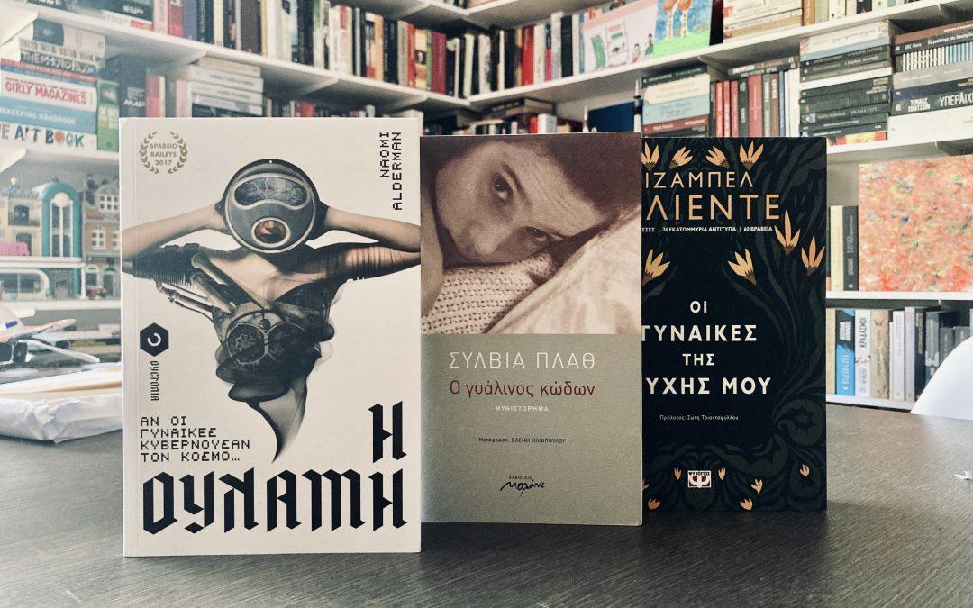 Τα βιβλία του καλοκαιριού #StoRafi